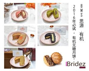 BMS 月饼
