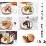 """2016 : 008 ~ BMS Organic 思源.有机推出""""有机无糖月饼"""" 享受快乐与健康的中秋节"""
